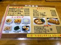 20130419_hibiki_meguro_menu
