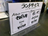 20130423_haruiti_akebonobasi_lunchservice