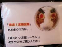 20130425_gachi_sinjuku3_attention