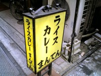 mantencarry_jinbotyo_in070313