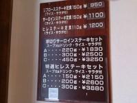 20130502_lumond_sinjuku_menu