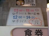 20130503_genman_ningyoutyo_service
