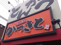 20130505_katusato_hatiouji_in