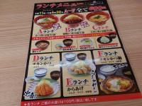 20130505_katusato_hatiouji_lunchmenu