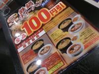 20130506_kourakuen_tetunabetyatyukasobagyoza_menu
