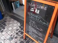 20130511_jiro_yaen2_welcomeb