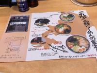 20130513_ginsio_musasikoyama_handbill
