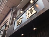 20130513_ginsio_musasikoyama_in
