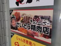 20130518_saitouseinikuten_kanda_in