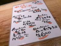 20130518_saitouseinikuten_kanda_menu