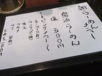 20130521_houkibosi_kanda_menu