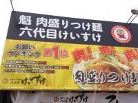 20130528_manpaku6keisuke_tatikawa_6keisuke