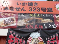 20130528_manpakuminasen323_tatikawa_minasen323