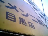 jiro_meguro_in070324