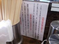 20130618_2daimeenji_nakano_attention