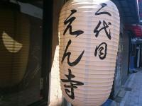 20130618_2daimeenji_nakano_in