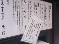 20130620_2daimetujita_koujimati_menu
