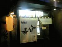 tyousuke_sinbasi_in070329