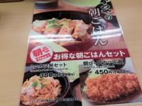 20130711_katsuya_asakatuya_menu