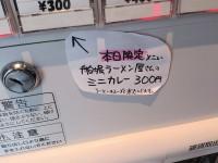 20130724_oosima_funabori_menu