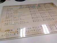 20130824_minmin_nisihatiouji_menu