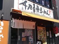 20130829_sengokujiman_sugamo_in