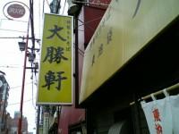 taisyouken_hatiouji_in070401