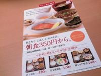 20130913_yayoiken_asatei_menu