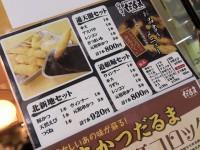 20130921_daruma_oosaka_menu
