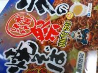 20130924_kokunoyakisobasuidou2013_lawson_top