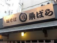 20131002_kuwabara_ikebukuro_in