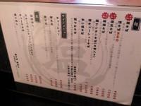 20131002_kuwabara_ikebukuro_menu