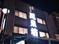 20131010_furaibou_nagoya_in