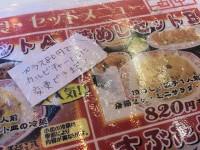 20131014_ohsho_minamioosawa_yakumesisetcm