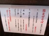 20131016_takeiti_akihabra_attention