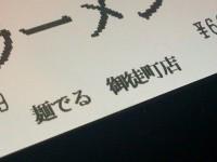 20131018_nozomi_omatimati_menderu
