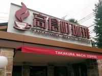 20131020_takakuramachicoffee_kitahatiouji_in