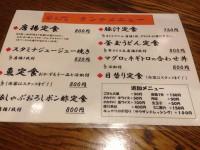 20131023_kusiemon_mitukosimae_menu