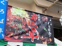 20131104_kurobatei_misakikoufes2013_in
