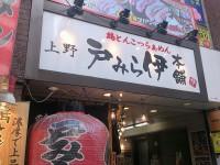 20131109_kouzuketomiraihonpo_uenohirokouji_in