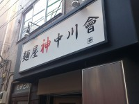 20131126_jinnakagawakai_jinbotyo_in