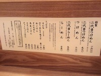 20131127_2daimetujita_tokyo_menu