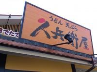 20131201_kyubeiya_hazama_in