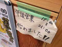 20131204_aburasobagachi_akebonobasi_newtime