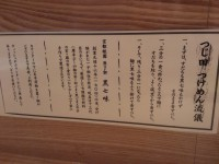 20131211_2daimetujita_tokyo_eatmanual