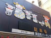20131218_mansei_akihabara_parking