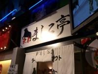 20131221_tokyomasikotei_arearea_in.