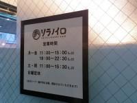 20140109_soranoirosam_koujimati_in