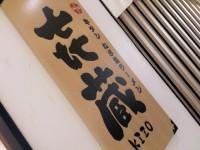 20140120_kizo_tokyo_in