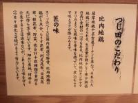 20140121_2daimetujita_tokyo_attention
